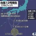 台風12号発生 本州で大雨の恐れ