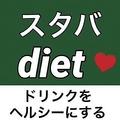 【diet】スタバがヘルシーになる裏技公開【フラペチーノがヘルシー⁉️】