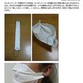 警視庁サイトで公開された簡易マスク
