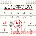新天皇即位で10連休の意向 2019年5月1日はその年限りの祝日に