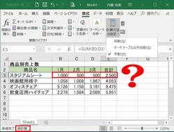 Excelで「なぜ自動計算されない?」パニックにならないための対処法と活用の基礎知識