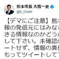 デマに注意するよう呼びかける熊本市長のツイッター