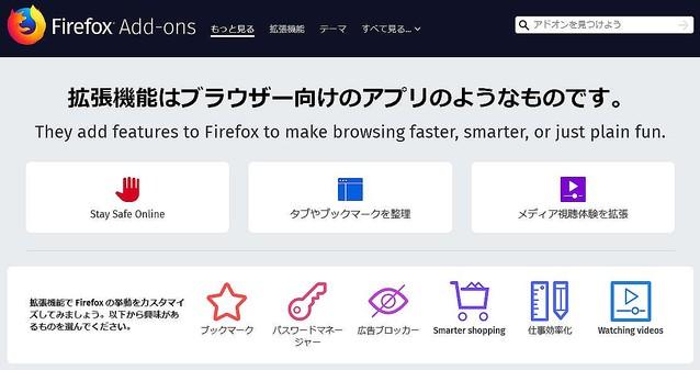 Firefoxのアドオンが無効化される不具合が発生中。新規ダウンロード、インストールも不可(更新)