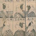 江戸時代のメンズ向けファッション雑誌?「当世風俗通」を紹介