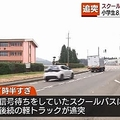 秋田県でスクールバスに軽トラックが追突 小学生8人が病院で手当て受ける