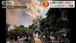火山が噴火!…でも結婚式は続行 ギャップが話題に