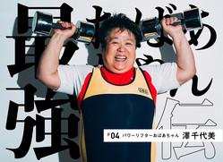 127キロもなんのその! 「世界一のパワフルばっちゃん」 澤千代美 69歳