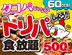 たこ焼きみたいな「トリ焼き」食べ放題が500円! 激安居酒屋トサカモミジに新登場