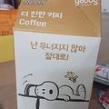 可愛い悪魔 韓国コーヒー牛乳