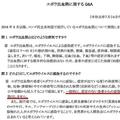 厚労省ウェブサイト掲載の「エボラ出血熱に関するQ&A」(赤線は編集部)