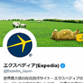 (画像:Expediaエクスペディア Twitterより)