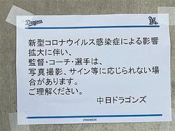 中日のキャンプ地・北谷球場にはファンサービスの一部制限を伝える張り紙がされた。(撮影・須藤佳裕)