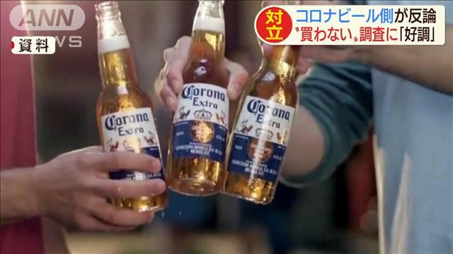 コロナ ビール 売上
