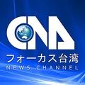 台北市内で日本人の男が酒気帯び事故を起こす 台湾人3人がけが