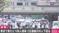 東京都で新たに188人の感染者を確認 2日連続で200人を下回る