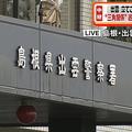 島根県出雲市の立てこもり 元従業員の男性と女性を巡り「三角関係」か