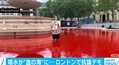 ロンドンで動物愛護団体が抗議デモ 噴水が「血の海」に