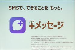 ドコモ、au、ソフトバンク3社の「+メッセージ」と「LINE」の違い? 差別化されるコミュニケーション時代の到来か