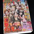 4月9日発売の「別冊少年マガジン」