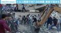 トルコ西部沖でM7.0の地震 現地の日本人は「家にいても外に出ても怖い」
