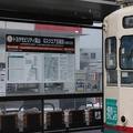 「トヨタモビリティ富山Gスクエア五福前(五福末広町)」電停に入る市電=富山市