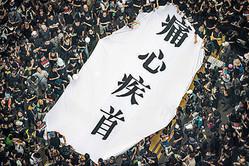 6月16日、香港市民200万人が「逃亡犯条例」改正案をめぐって抗議デモを行った。市民は12日、抗議者を武力鎮圧した警察当局に対して「痛心疾首(痛恨の極み)」と書かれた幕を掲げて批判した(Anthony Kwan/Getty Images)