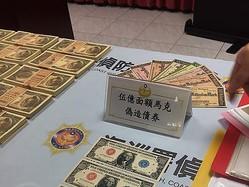 押収された日本円や米ドルの偽札=海巡署提供