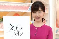 """松尾由美子アナ「今年はたくさんの祝福をいただいたので…」4姉妹、""""今年の漢字""""を発表"""
