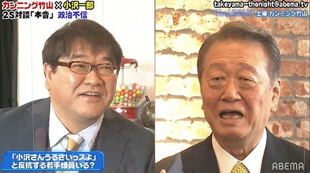 小沢一郎氏 芸能人の政治的発言を歓迎「ようやくそうなってきたなと ...