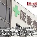 院内感染18人死亡 7カ月報告せず