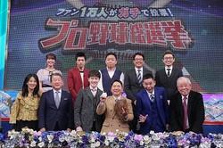 史上初!ファン1万人が選んだ 「スゴいプロ野球選手」が決定/(C)テレビ朝日