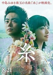 8月21日に公開へ  - (C)2020映画『糸』製作委員会