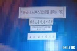 恵山市内の民家の玄関に貼られたスローガン(画像:デイリーNK内部情報筋)