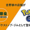 吉野家約1200店舗「Pokémon GO」のポケストップ・ジムに