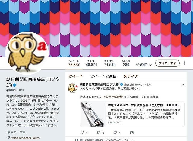 [画像] 朝日新聞ツイッター「既婚者は魅力的なんだもの!」 不倫記事シェアのてん末、広報に聞いた