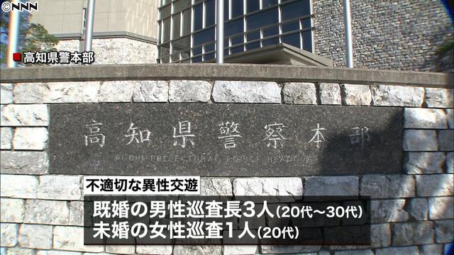 「高知県警」の画像検索結果