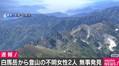 白馬岳から登山し、行方不明になっていた40代の女性2人 無事に発見される
