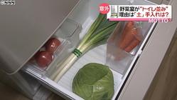 """野菜室は""""トイレ並み""""細菌 どう手入れ?"""