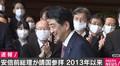 安倍晋三氏がきょう靖国神社を参拝 2013年12月以来7年ぶり