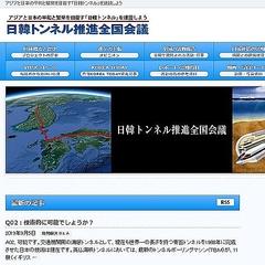 日韓海底トンネル推進議連 - JapaneseClass.jp