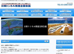 日韓トンネル推進全国会議の公式サイト