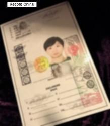 16日、観察者網は、「国際免許」をネットで購入した中国人が日本で逮捕されるケースが頻発しているとして、中国大使館が注意を呼び掛けたと報じた。