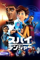 凄腕スパイ×若き発明家 (C)2020 Twentieth Century Fox Film Corporation. All Rights Reserved