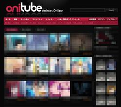 画像は「Anitube」スクリーンショット