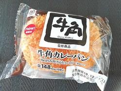 【ミニプ】牛角カレーパンがスパイシーで本格的!