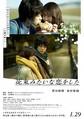 『花束みたいな恋をした』本ポスタービジュアル (C)2021『花束みたいな恋をした』製作委員会