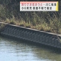 小6男児が川に転落、意識不明で搬送 弟と同級生の3人で釣り