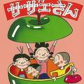 『サザエさん』14巻(長谷川町子/朝日新聞出版)
