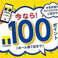 吉野家でTポイント100ポイントプレゼントキャンペーンを開催
