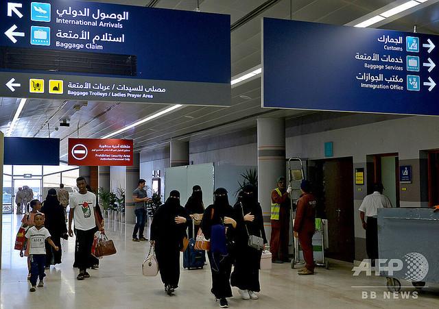 [画像] サウジ女性、男性後見人の許可不要で国外旅行可能に 規制緩和の適用開始